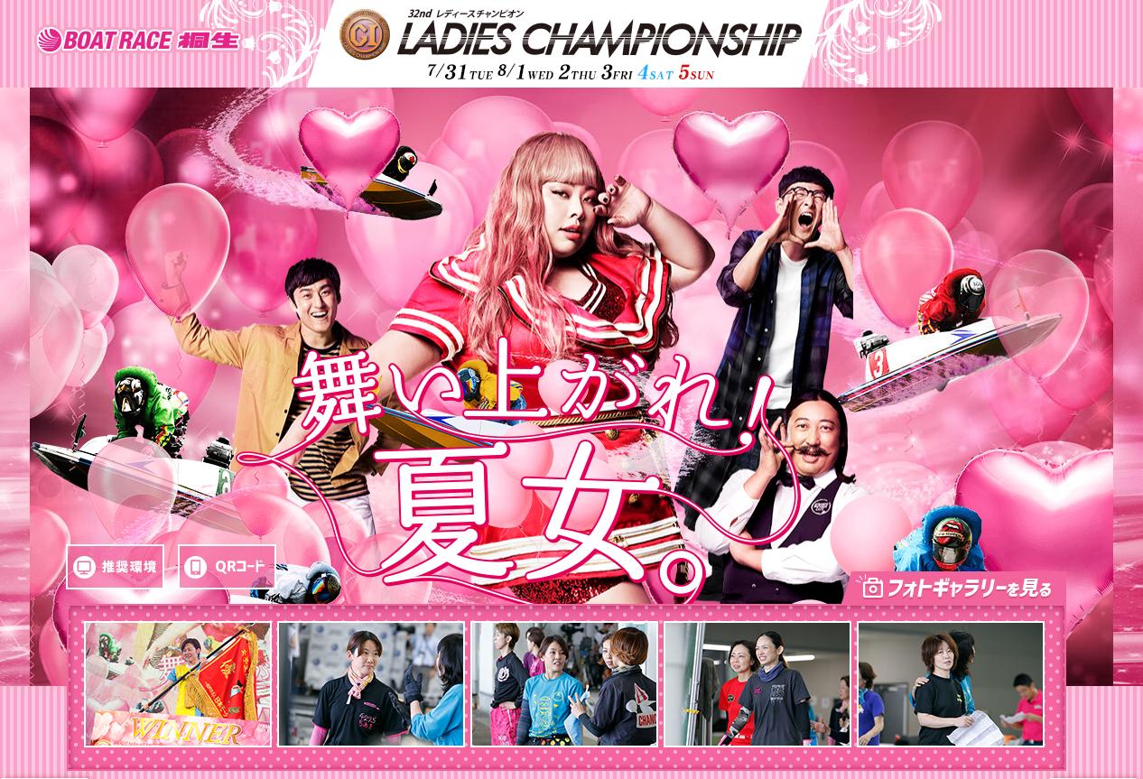 桐生競艇場のレディースチャンピオン